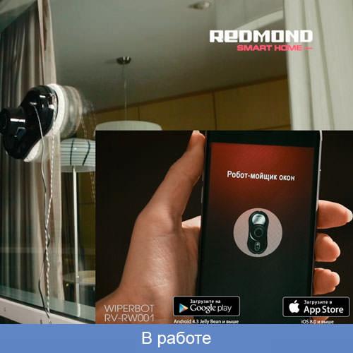 Redmond WiperBot RW001