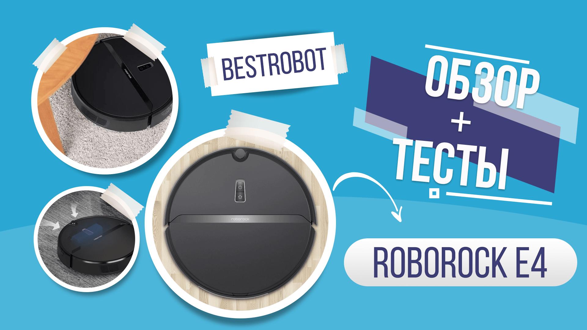 Roborock E4