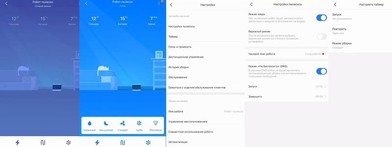 Roborock E4 приложение