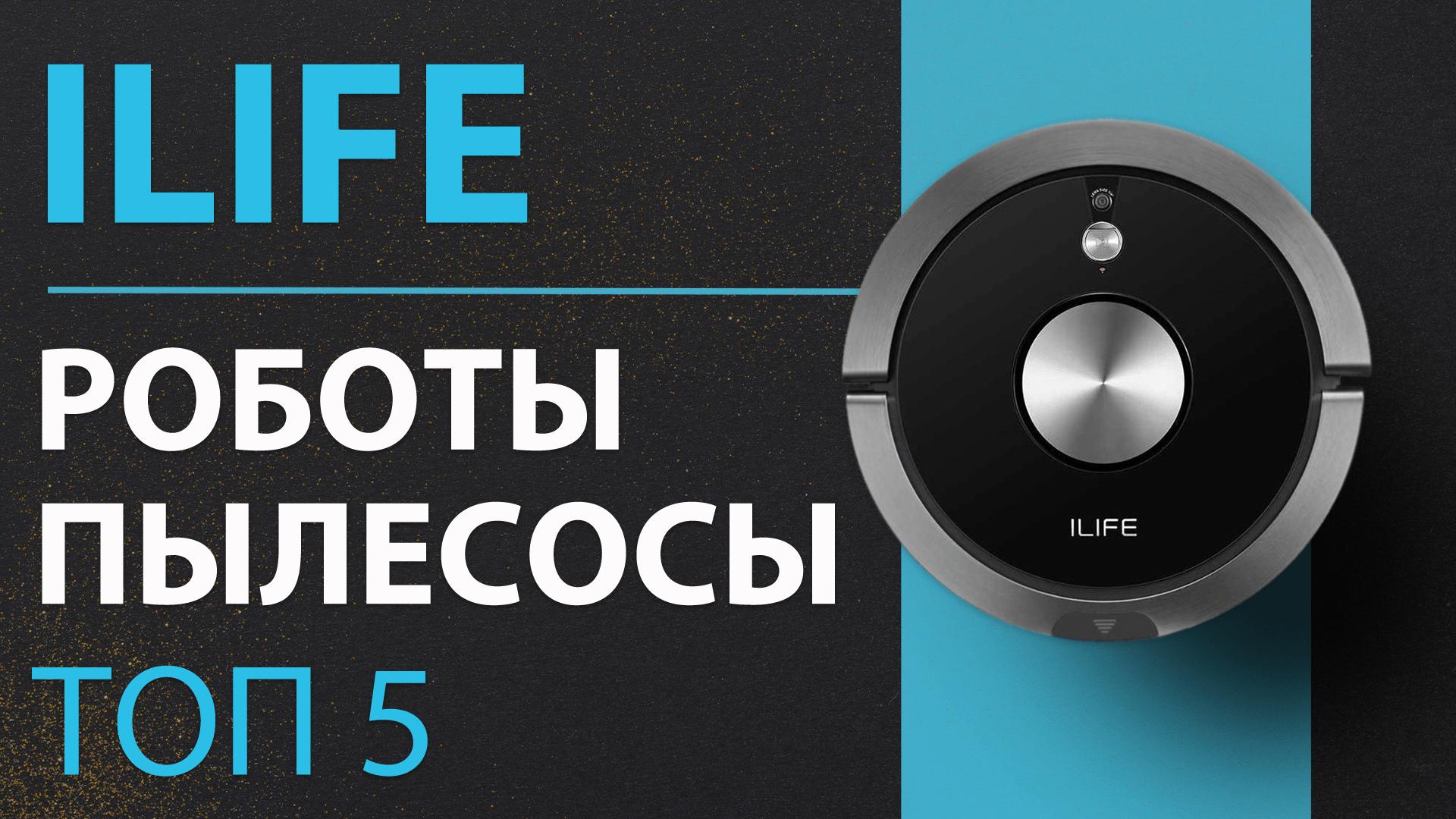 5 лучших робота-пылесоса iLife с влажной уборкой