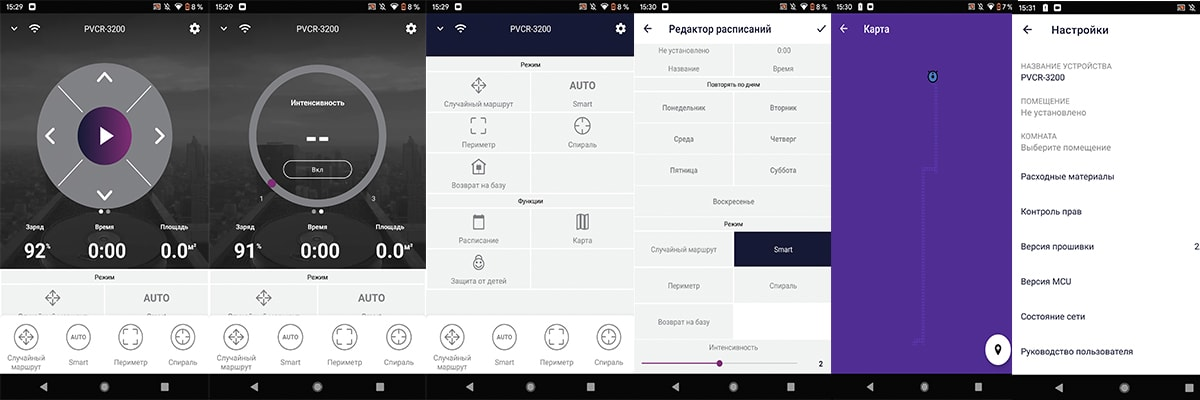 Polaris PVCR 3200 IQ Home Aqua приложение